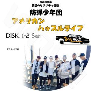 【K-POP DVD】 BTS アメリカンハッスルライフ 2枚SET (EP1-EP8) 完 【日本...