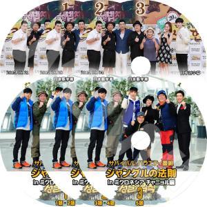 【K-POP DVD】★ EXO ジャングルの法則 in ミクロネシア/ ブルネイ 6枚SET チャ...