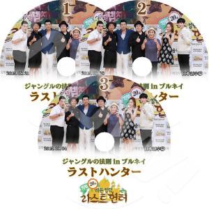 【K-POP DVD】★ EXO ジャングルの法則 in ブルネイ ラストハンター編 3枚SET (...