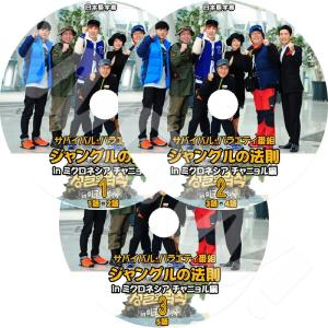 【K-POP DVD】★ EXO ジャングルの法則 in ミクロネシア 3枚SET (EP1-EP5...