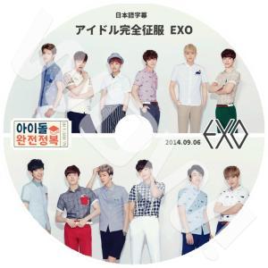 【K-POP DVD】★ EXO アイドル完全征服 (2014.09.06) ★ エクソ ★【日本語...