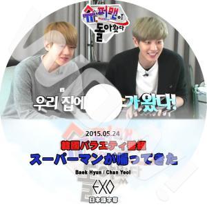 【K-POP DVD】★ EXO スーパーマンが帰ってきた (2015.05.24) べクヒョン チ...