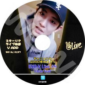 【K-POP DVD】★ EXO V APP チャニョル Good 夜放送 #8 (2016.10....