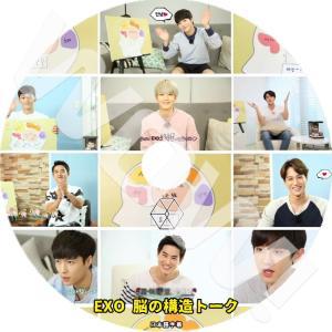 【K-POP DVD】★ EXO 脳の構造トーク ★ エクソ ★【日本語字幕あり】★ EXO エクソ...