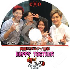 【K-POP DVD】★ EXO HAPPY TOGETHER (2016.07.07) ハッピート...