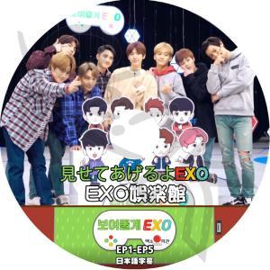 【K-POP DVD】★ EXO 見せてあげるよEXO EXO娯楽館 (EP1-EP5) ★【日本語...
