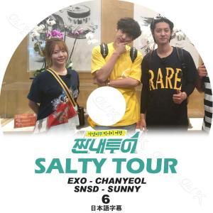 【K-POP DVD】★ EXO SALTY TOUR チャニョル/サニー 編 #6 ★【日本語字幕...