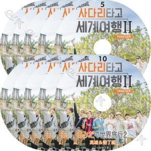 【K-POP DVD】★ EXO あみだで世界旅行2 10枚SET 完 ★【日本語字幕あり】★ EX...