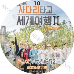 【K-POP DVD】★ EXO あみだで世界旅行2 #10 完 ★【日本語字幕あり】★ EXO エ...
