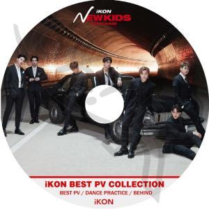 【K-POP DVD】★ iKON BEST PV/ DANCE PRACTICE/ BEHIND ...