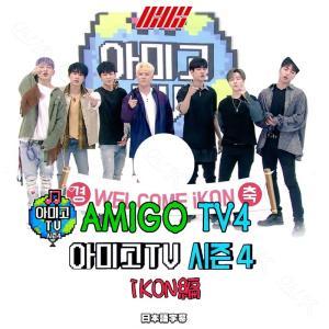 【K-POP DVD】★ iKON AMIGO TV ★【日本語字幕あり】★ iKON アイコン B...