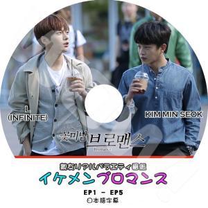 【K-POP DVD】 INFINITE イケメン ブロマンス L / KIM MINSEOK (E...