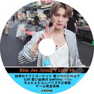 【K-POP DVD】 JYJ Kim Jae Joong V App #6 台湾のナイトマーケット...