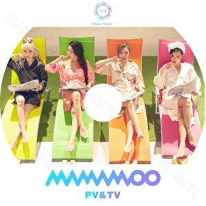 【K-POP DVD】 Mamamoo 2019 PV/TV Collection - gogobebe Wind flower Egotistic Starry Night - Mamamoo ママムー 【PV KPOP DVD】