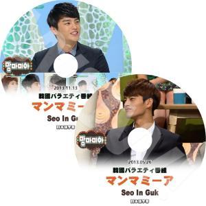 【K-POP DVD】 Seo In Guk マンマミーア 2枚set (2013.05.26/ 1...
