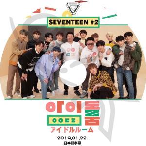 【K-POP DVD】★ SEVENTEEN アイドルルーム #2 (2019.01.22) ★【日...