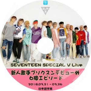 【K-POP DVD】 SEVENTEEN V Live 新人歌手 ブソクスン デビュー 他 (20...