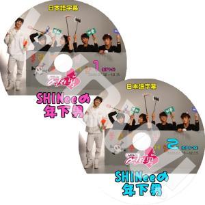 【K-POP DVD】 SHINee シャイニーの年下の男 2枚SET 完 【日本語字幕あり】 SHINee シャイニー 韓国番組収録DVD 【SHINee DVD】