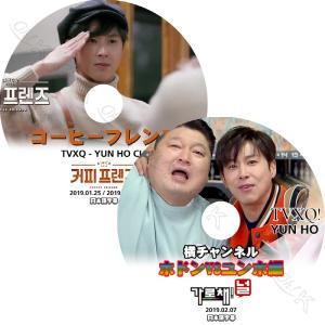 【K-POP DVD】 東方神起 コーヒーフレンズ ユンホ CUT/ 横チャンネル 2枚SET 【日本語字幕あり】 東方神起 TVXQ トンバンシンギ 【TVXQ DVD】