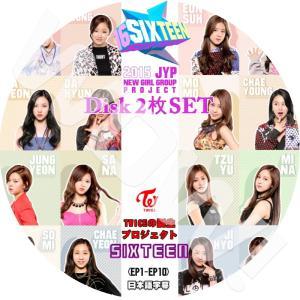 【K-POP DVD】 TWICE SIXTEEN 2枚SET (Ep01-EP10) 完 TWICEの誕生プロジェクト 【日本語字幕あり】 TWICE トゥワイス 【TWICE DVD】