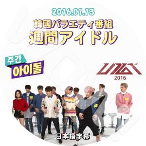 【K-POP DVD】★ UP10TION 週間アイドル (2016.01.13) ★【日本語字幕あ...