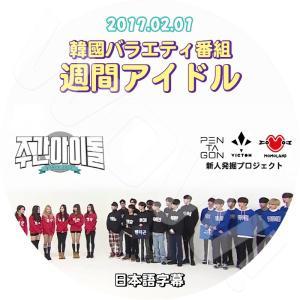 【K-POP DVD】 新人登掘プロジェクト 週間アイドル (2017.02.01) 【日本語字幕あ...