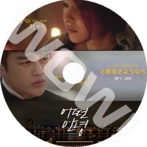 【K-POP DVD】 WEB DRAMA とあるさようなら ソイングク (Ep01-Ep05)  ...