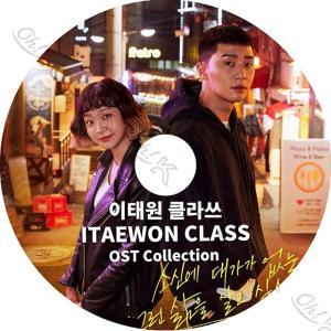 【K-POP DVD】 ITAEWON CLASS OST COLLECTION 【日本語字幕なし】...