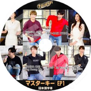 【K-POP DVD】 マスターキー EP1 【日本語字幕あり】 SUPER JUNIOR スーパー...