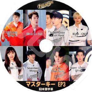 【K-POP DVD】 マスターキー EP3 【日本語字幕あり】 SUPER JUNIOR スーパー...