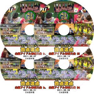 【K-POP DVD】 百点満点 全国アイドルスター体育大会 4枚SET (2011.05.07-0...