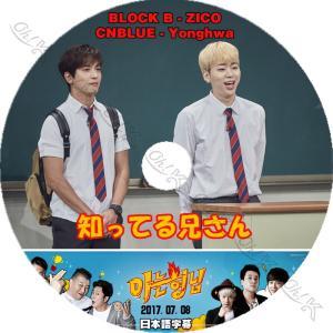 【K-POP DVD】 知ってる兄さん ジコ/ ヨンファ出演 (2017.07.08) 【日本語字幕...