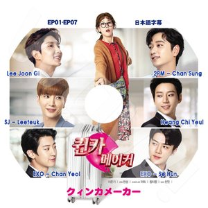 【K-POP DVD】★ クイーンカメーカー (Ep01-Ep07) ★【日本語字幕あり】★ EXO...