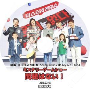 【K-POP DVD】 問題はない ビーアイ/ スングァン/ ユア (2018.02.18) 【日本...