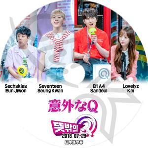 【K-POP DVD】 意他なQ #12 (2018.07.28) 【日本語字幕あり】 SEVENT...