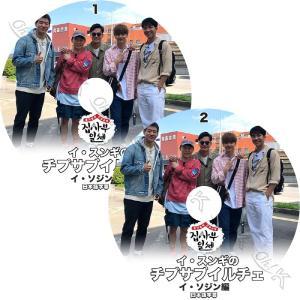 【K-POP DVD】★ チプサブイルチェ イソジン編 2枚SET ★【日本語字幕あり】★ LEE ...