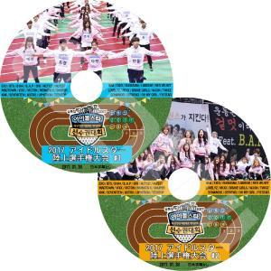 【K-POP DVD】2017 正月特集 アイドルスター陸上選手権大会 2枚SET (2017.01...