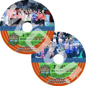 【K-POP DVD】2015 お盆特集 陸上バスケットボールフットサル選手権大会 1-2 2枚SE...
