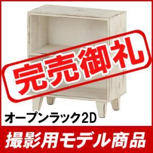 【撮影用モデル商品】オープンラック2D AKB-239WH【九州限定送料無料】|ohkawakagu