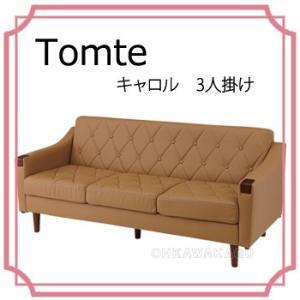 Tomte トムテ キャロル 3人掛け TAC-250CA