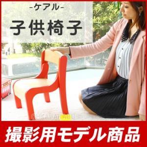 【撮影用モデル商品】キッズチェア ケアル 子供椅子 ベビーチェア 木製 業務用 W9137-10RN|ohkawakagu