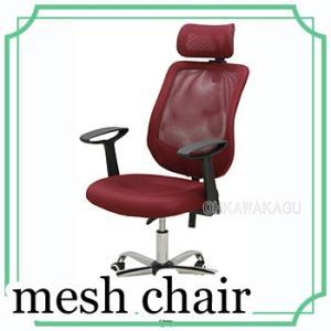 メッシュチェア C-040 オフィスチェア 一人がけ 椅子 イス いす メッシュ リクライニング ヘッドレスト|ohkawakagu