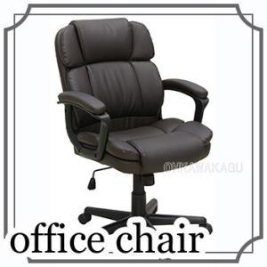 オフィスチェア C-110 オフィスチェア 一人がけ 椅子 イス いす 肘掛け ロッキング 黒 茶 ブラック ブラウン|ohkawakagu