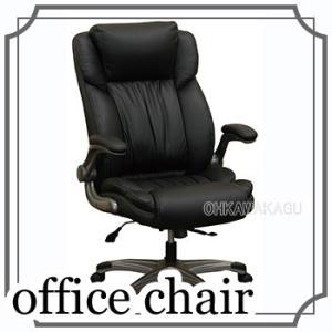 オフィスチェア C-703 オフィスチェア 一人がけ 椅子 イス いす 肘跳ね上げ ロッキングロック 牛革 革 レザー|ohkawakagu