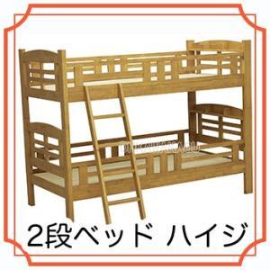 2段ベッド ハイジ ハイジ 木製 天然木 子供部屋 子ども部屋 キッズルーム ナチュラル|ohkawakagu