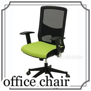 オフィスチェア TX-200 オフィスチェア 一人がけ 椅子 イス いす 肘掛け 肘収納 肘跳ね上げ ロッキング ポップ|ohkawakagu