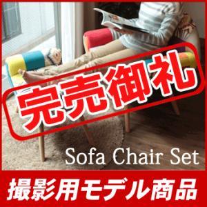 【撮影用モデル商品】ソファチェア+スツール 2点1セット KS-022_KS-022F|ohkawakagu