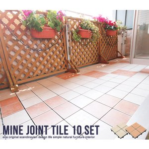 MINE 陶器製ジョイントタイル(10枚入り) タイルパネル デッキパネル ベランダタイル 30×30 タイル ガーデン 92016|ohkawakagu