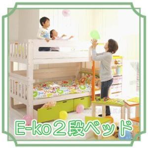 二段ベッド 人気 木製 シングルベッド対応 E-ko 2段ベッド EKB-00050NA|ohkawakagu