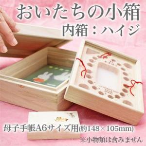 □おいたちの小箱 A6版 内箱:ハイジ へその緒ケース 乳歯入れ 乳歯ケース 誕生日祝い 国産品 出産祝い ギフト|ohkawakagu